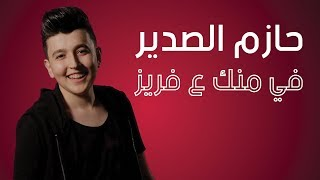 Hazem Al Sadeer - Fraise (Official Lyric Video)| حازم الصدير - في منك ع فريز  Lyrics: Amer Lawand Composer: Souheil Shaker Distribution: Fadi Gigi Solo: Roudy Sleiman Model: Miss Grand Lebanon Eliane Kerdy  Special Thanks to: Berlin Store K StarsZahle On Line Store  Connect With Quality Production Here:  https://www.facebook.com/QualityProductionOwner  Digital Distribution: CHBK Music  #حازم_الصدير #Hazem_Al_Sadeer