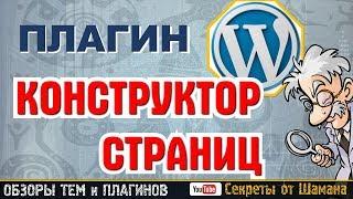 Конструктор страниц для WordPress плагин Elementor v2 1 9