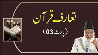 Bayan ul Quran HD - 003 - Ta'ruf-e-Quran Part 3 (Dr. Israr Ahmad)