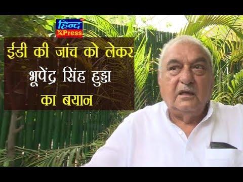 Video : हरियाणा के पूर्व CM  भूपेंद्र सिंह हुड्डा का ED की कार्रवाई पर बड़ा बयान