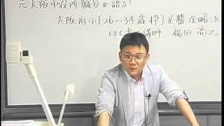 大阪府市26-34必勝攻略法
