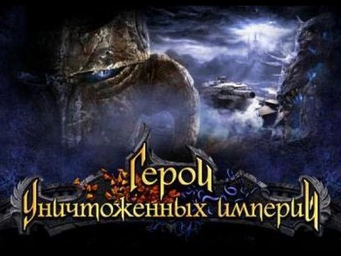 Герои меча и магии 6 особенности династии