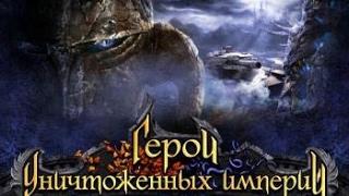 Обзор игры: Герои уничтоженных империй.
