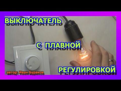 Выключатель с регулировкой яркости.