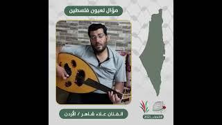 انتماء 2021: موال لعيون فلسطين، الفنان علاء شاهر، الاردن