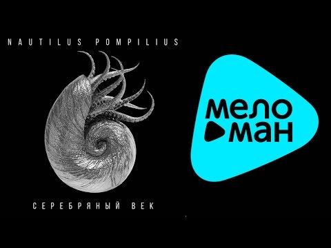 Наутилус Помпилиус - Серебряный век (Избранное, том II) (Альбом 2015)