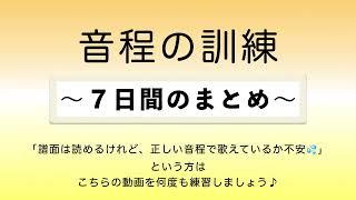 彩城先生の新曲レッスン〜3-音程の訓練7日間まとめ〜のサムネイル画像