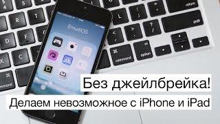 Без джейлбрейка: Делаем невозможное с iPhone и iPad!