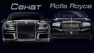 АУРУС СЕНАТ VS ROLLS ROYCE! РЕАЛЬНЫЙ КОНКУРЕНТ?