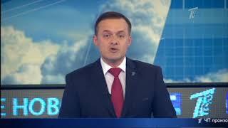 Главные новости. Выпуск от 27.09.2018