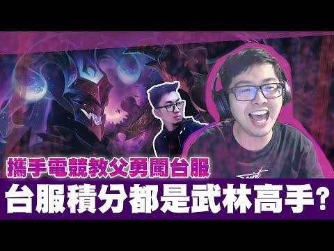 Dinter & 殺梗雙排 - 奧術彗星小丑屌虐台服銀牌!!