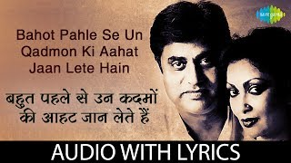 Bahot Pahle Se Un Qadmon Ki Aahat with lyrics | बहोत