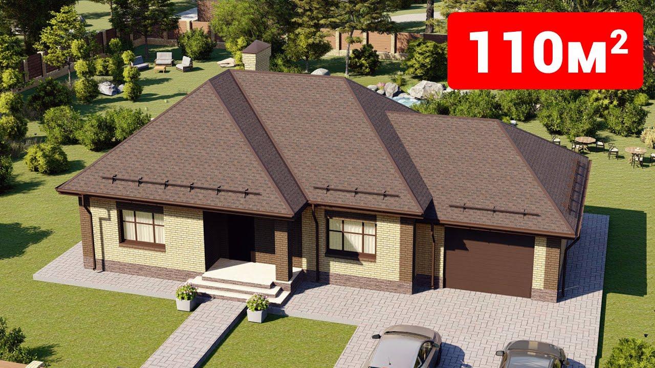 Проект одноэтажного дома с гаражом для небольшой семьи 110 м2