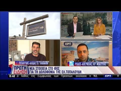 Γιάννης Τοπαλούδης: Υπάρχει ένα απόστημα στη Ρόδο που πρέπει να σπάσει | 29/01/19 | ΕΡΤ`
