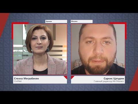 «Искандеры» выстрелили по армяно-российским отношениям? Беседа с Саркисом Цатуряном