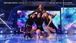 BLACKPINK   DDU DU DDU DU Live (Japan Version)