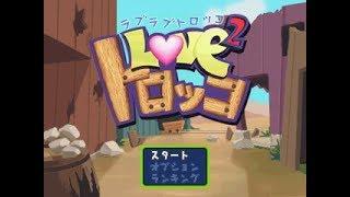 PSX Longplay [593] Love Love Torokko