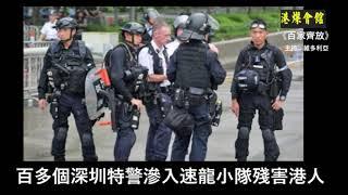 傳百多個深圳特警滲入速龍小隊殘害港人