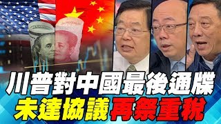 川普對中國最後通牒 未達協議再祭重稅|寰宇全視界20190511-1
