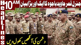 Pakistan Army Chief Spends Eid With Troops   Headlines 10 AM   22 July 2021   Express News   ID1F