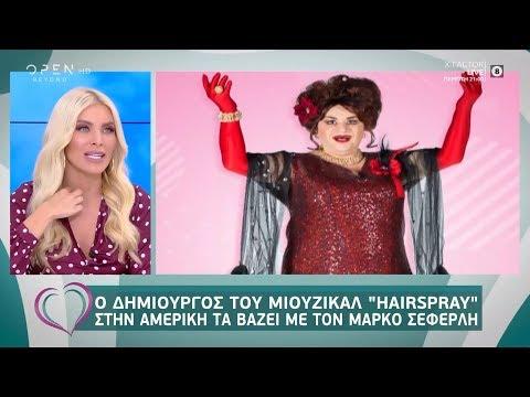 Ο δημιουργός του μιούζικαλ «Hairspray» στην Αμερική τα βάζει με τον Μ.Σεφερλή - Ευτυχείτε!   OPEN TV