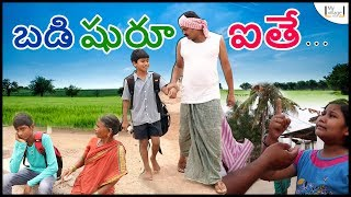 బడి షురూ ఐతే  | When School Starts | My Village Show comedy