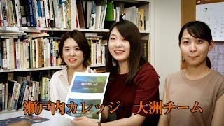 きーぽんの部屋#3 「学生たちが瀬戸内カレッジ、大洲への現地研修について語る」