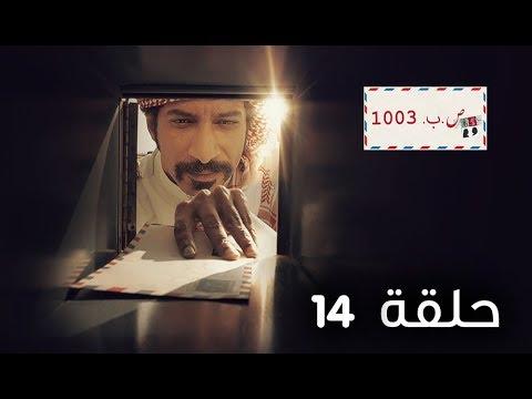 """الحلقة 14 من مسلسل """"ص. ب 1003"""""""