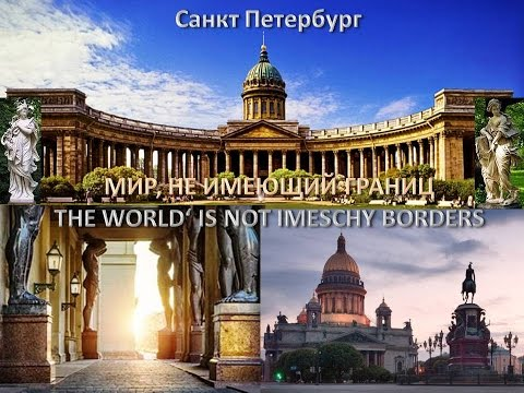 Город белых ночей  - Санкт Петербург  The city of white nights-St. Petersburg