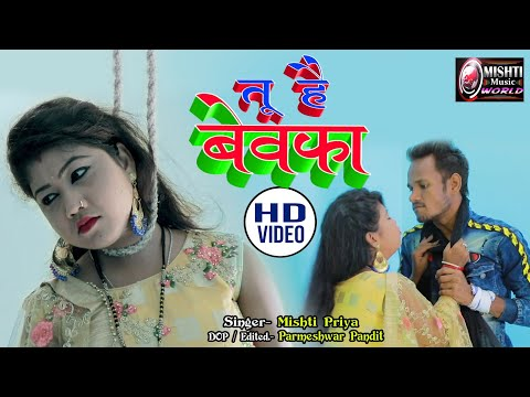 Mishti Priya & Raj Bhai ka 2019 Superhit Sad Song Video😭😭