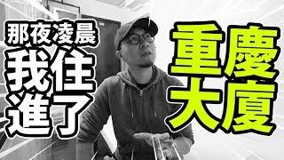 😱我在重慶大廈住了一晚!真的那麽危險嗎㊙️?!