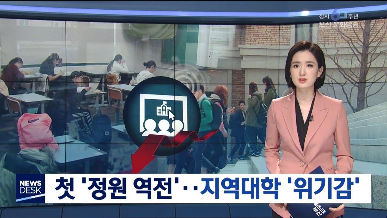 지역대학, 우려가 현실로.. 위기감 증폭