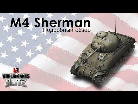 Обзор танка M4 Sherman от MrWhooves - WoT Blitz Android и iOS
