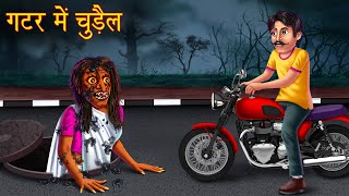 गटर में चुड़ैल | Witch in Sewer | Haunted Stories | Hindi Kahaniya | Stories in Hindi | Moral Stories