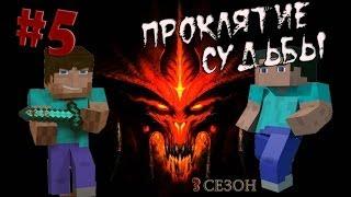 Minecraft - Проклятие Судьбы