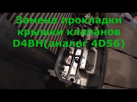 Фото к видео: Замена прокладки крышки клапанов на двигателе D4BH(4D56)