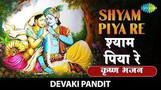Shyam Piya Re with lyrics | श्याम पिया   - YouTube