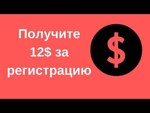 Получите 12$ ЗА РЕГИСТРАЦИЮ от Биржи Latoken