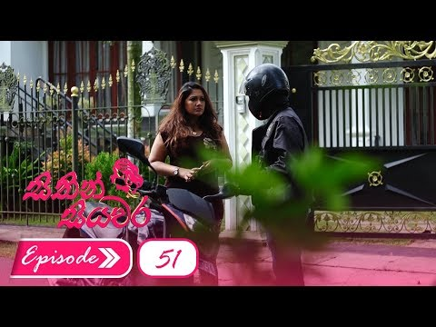 Sithin Siyawara | Episode 51 - (2018-07-13) | ITN