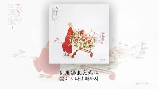[繁中字幕] BOL4(볼빨간사춘기臉紅的思春期) _ Bom(나만 , 봄)