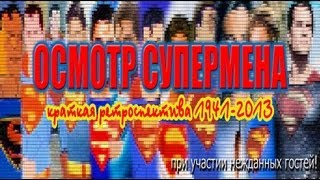 СУПЕРМЕН РЕТРОСПЕКТИВА 1941-2013