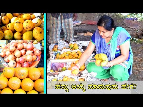 ಕುಂದಾಪುರದ ಸಂತೆ  How to select good fruits - Kannada Vlogs - Mr and Mrs Kamath
