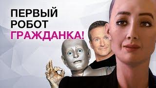 Робот девушка София получила гражданство, проблемы iPhone X в России и другие новости
