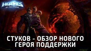 Стуков - обзор нового героя поддержки