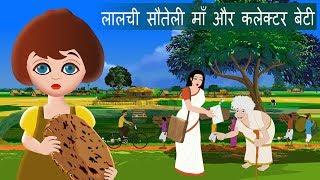 लालची सौतेली माँ और कलेक्टर बेटी | Hindi Kahaniya | Fairy Tales | Bedtime Stories