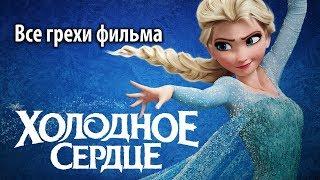 """Все грехи фильма """"Холодное сердце"""""""
