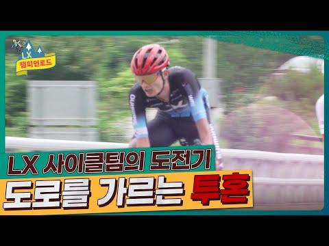 도로를 가르는 투혼! LX 사이클팀의 도전기 | 챔피언로드