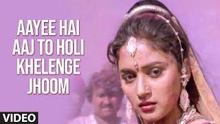 Aayee Hai Aaj To Holi Khelenge Jhoom [Full Song]   Ilaaka   Mithun Chakraborty, Madhuri Dixit