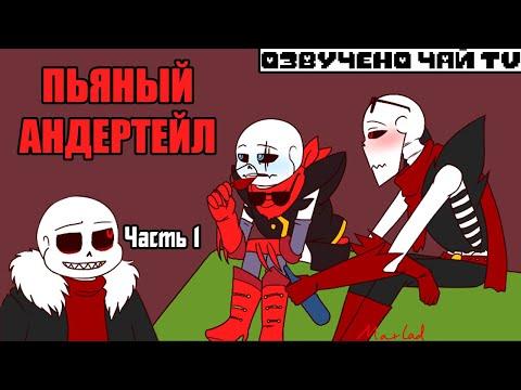 Пьяный Андертейл - Drink Rus|1 серия (Комикс на русском)