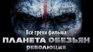 """Все грехи фильма """"Планета обезьян: Революция"""""""